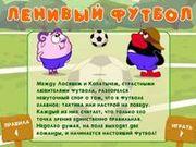 Игра Смешарики - Ленивый футбол
