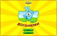 Игра Смешарики - Догонялки