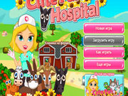Игра Ветеринарная клиника на ферме