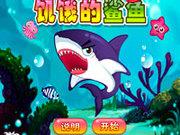 Игра Голодная акула 2