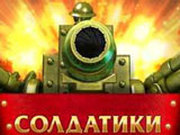 Игра Алавар: Солдатики