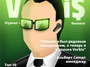 Игра Кликер Бизнеса 3