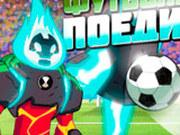 Игра Бен 10: Футбольный Поединок