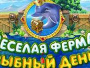 Игра Веселая Ферма: Рыбный День [DEMO]