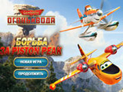 Игра Самолёты: Борьба за Пик Поршня