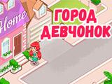 Игра Город для Девочек