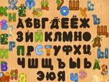 Игра Пазлы Русский Алфавит